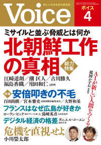 Voice 平成30年4月号 Kinoppy電子書籍ランキング