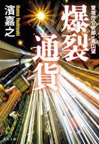 爆裂通貨 警視庁公安部・青山望 Kinoppy電子書籍ランキング