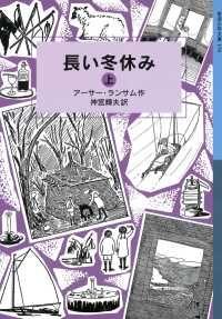 長い冬休み(上) Kinoppy電子書籍ランキング