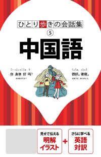 ひとり歩きの会話集 中国語(2019年版) Kinoppy電子書籍ランキング