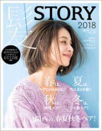 髪STORY VOL.5 Kinoppy電子書籍ランキング