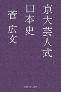 京大芸人式日本史 Kinoppy電子書籍ランキング