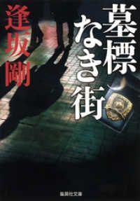 墓標なき街(百舌シリーズ) Kinoppy電子書籍ランキング