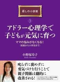 アドラー心理学で子どもが元気に育つ。ママの悩みがなくなる!(妊娠から小学生まで) ― 癒しの小部屋(3) Kinoppy電子書籍ランキング