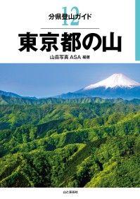 分県登山ガイド 12 東京都の山 Kinoppy電子書籍ランキング