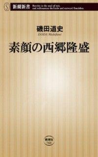 素顔の西郷隆盛(新潮新書) Kinoppy電子書籍ランキング