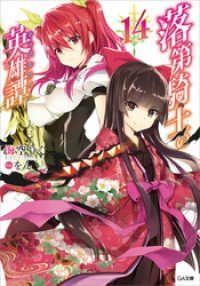 落第騎士の英雄譚<キャバルリィ>14 Kinoppy電子書籍ランキング