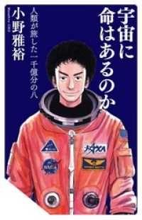 宇宙に命はあるのか 人類が旅した一千億分の八 ― 本編 Kinoppy電子書籍ランキング