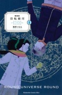 新装版 回転銀河(1)/ Kinoppy電子書籍