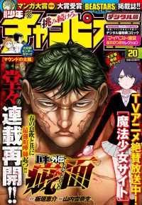週刊少年チャンピオン2018年20号 Kinoppy電子書籍ランキング