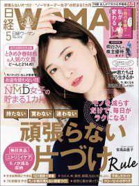 日経ウーマン 2018年5月号 Kinoppy電子書籍ランキング