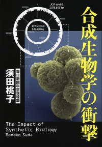 合成生物学の衝撃 Kinoppy電子書籍ランキング
