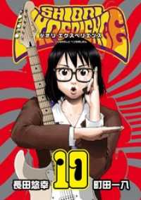 SHIORI EXPERIENCE ジミなわたしとヘンなおじさん 10巻/ Kinoppy電子書籍