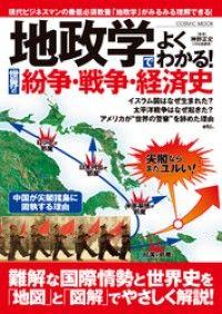 地政学でよくわかる!世界の紛争・戦争・経済史 Kinoppy電子書籍ランキング