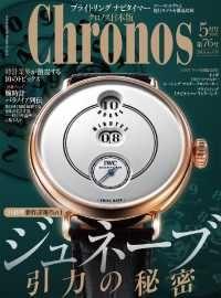 クロノス日本版 ― no.076 Kinoppy電子書籍ランキング