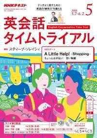 NHKラジオ 英会話タイムトライアル ― 2018年5月号 Kinoppy電子書籍ランキング