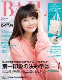BAILA ― 2018年5月号 Kinoppy電子書籍ランキング