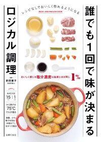 誰でも1回で味が決まるロジカル調理 Kinoppy電子書籍ランキング