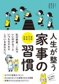 人生が整う 家事の習慣 Kinoppy電子書籍ランキング