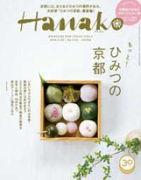 Hanako (ハナコ) 2018年 4月26日号 No.1154 ― [もっと!ひみつの京都] Kinoppy電子書籍ランキング