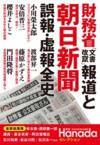 財務省「文書改竄」報道と朝日新聞 誤報・虚報全史 Kinoppy電子書籍ランキング