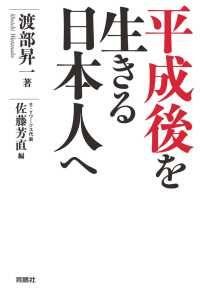 平成後を生きる日本人へ Kinoppy電子書籍ランキング