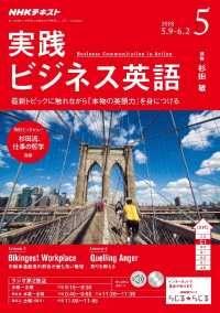 NHKラジオ 実践ビジネス英語 ― 2018年5月号 Kinoppy電子書籍ランキング