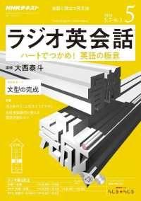 NHKラジオ ラジオ英会話 ― 2018年5月号 Kinoppy電子書籍ランキング
