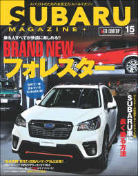 SUBARU MAGAZINE vol.15 Kinoppy電子書籍ランキング