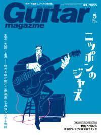 ギター・マガジン 2018年5月号 Kinoppy電子書籍ランキング