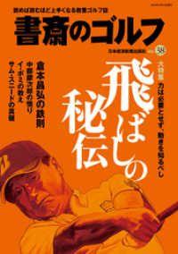 書斎のゴルフ VOL.38 読めば読むほど上手くなる教養ゴルフ誌 Kinoppy電子書籍ランキング