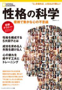 ナショナル ジオグラフィック別冊「性格の科学 複雑で豊かな心の不思議」 Kinoppy電子書籍ランキング