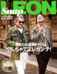 Snap LEON vol.19 Kinoppy電子書籍ランキング