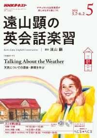 NHKラジオ 遠山顕の英会話楽習 ― 2018年5月号 Kinoppy電子書籍ランキング