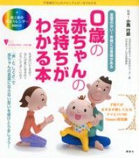 0歳の赤ちゃんの気持ちがわかる本 言葉のない1年間には意味がある Kinoppy電子書籍ランキング