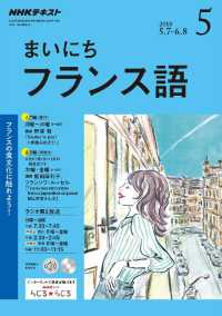 NHKラジオ まいにちフランス語 ― 2018年5月号 Kinoppy電子書籍ランキング