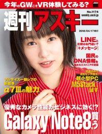 週刊アスキー No.1174(2018年4月17日発行) Kinoppy電子書籍ランキング