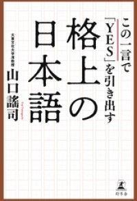 この一言で「YES」を引き出す格上の日本語 Kinoppy電子書籍ランキング