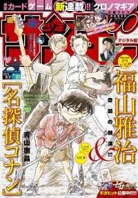 週刊少年サンデー ― 2018年21号(2018年4月18日発売) Kinoppy電子書籍ランキング