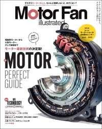Motor Fan illustrated Vol.139 Kinoppy電子書籍ランキング