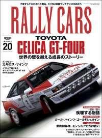 RALLY CARS Vol.20 Kinoppy電子書籍ランキング
