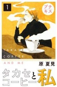 タカセコーヒーと私 プチキス ― 1巻/原夏見 Kinoppy無料コミック電子書籍