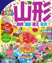 まっぷる 山形 鶴岡・酒田・蔵王・米沢'19 Kinoppy電子書籍ランキング