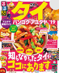 るるぶタイ バンコク・アユタヤ'19 Kinoppy電子書籍ランキング