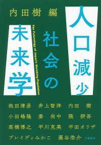 人口減少社会の未来学 Kinoppy電子書籍ランキング