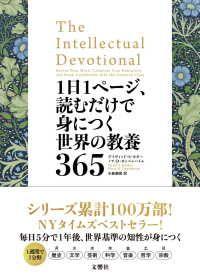 1日1ページ、読むだけで身につく世界の教養365 Kinoppy電子書籍ランキング