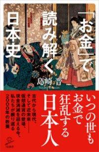 「お金」で読み解く日本史 Kinoppy電子書籍ランキング