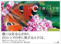 写真集 花蝶の十字路 ヨーロッパ・オーストラリア篇 ― Looking for Butterflies Kinoppy電子書籍ランキング