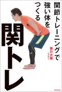 関トレ 関節トレーニングで強い体を作る Kinoppy電子書籍ランキング