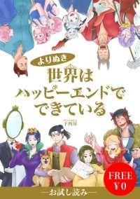 【無料】世界はハッピーエンドでできている【フルカラー】/下西屋 Kinoppy無料コミック電子書籍
